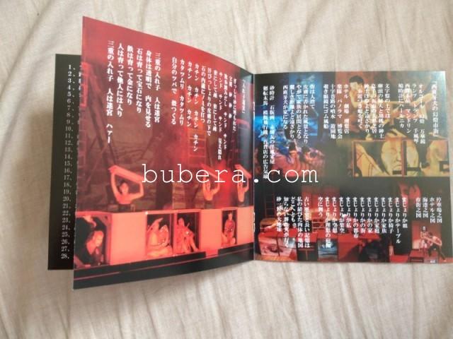 J・A・シーザー - SUNA オリジナルサウンドトラック (9)