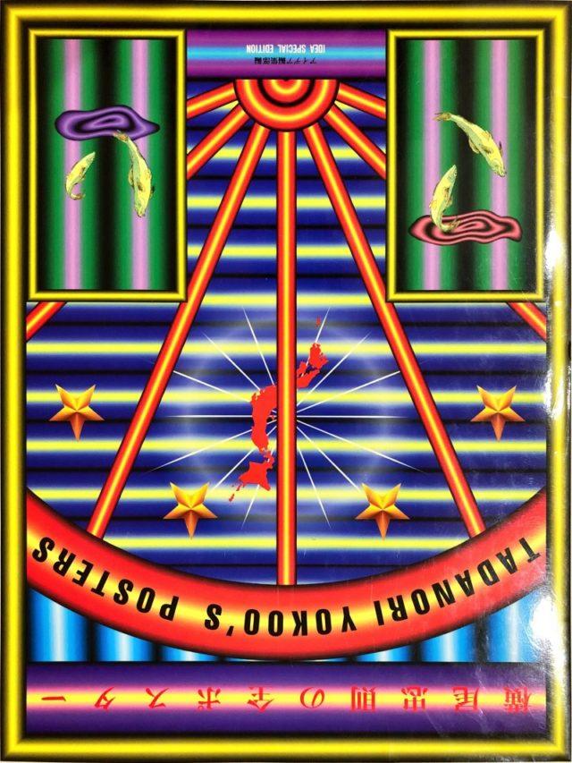 横尾忠則の全ポスター アイデア編集部 1995 (1)