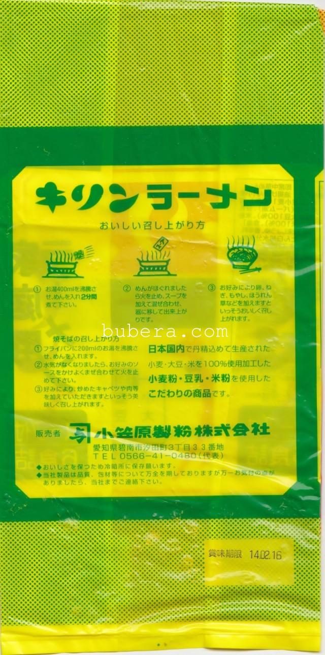 キリンラーメン(塩、ミソ、しょうゆ) (4)