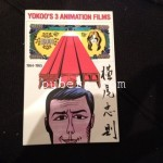 横尾忠則アニメDVD/YOKOO FILMS ANTHOLOGY64-65