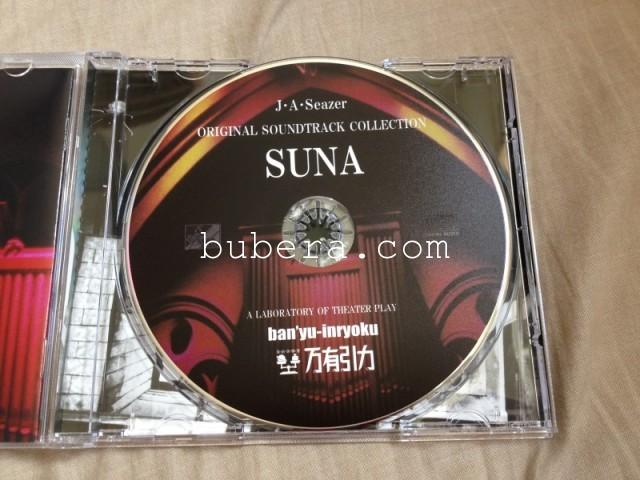 J・A・シーザー - SUNA オリジナルサウンドトラック (4)