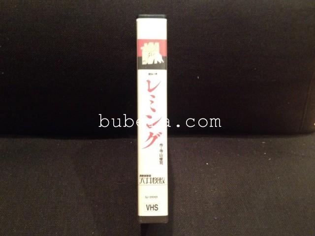 天井桟敷 レミング VHS 1983 (1)