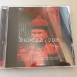 怪人フー・マンチュー (CD&DVD 2枚組) (2013) + 特典盤