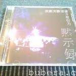 J・A・シーザー – 万有引力◎黙示録 (2011)