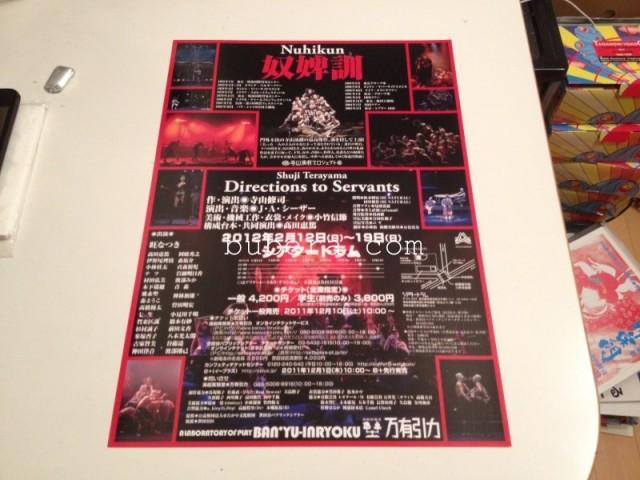 奴婢訓 2012 演劇実験室◎万有引力 チラシ (2)