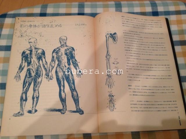 演劇理論誌 地下演劇12号 (1978年11月5日) (4)