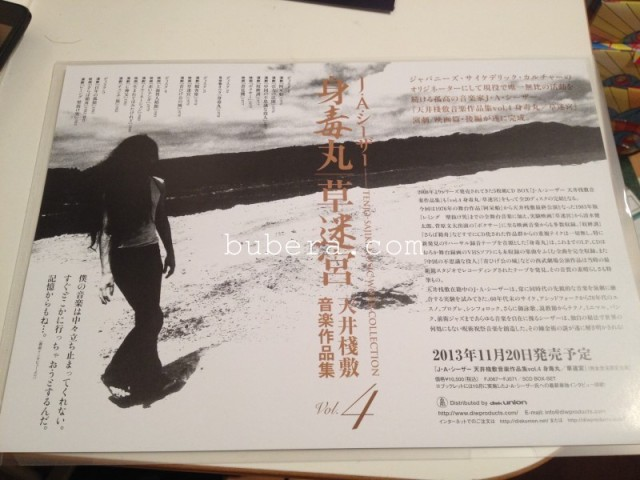 天井棧敷音楽作品集vol.4 身毒丸草迷宮 (フライヤー) 表