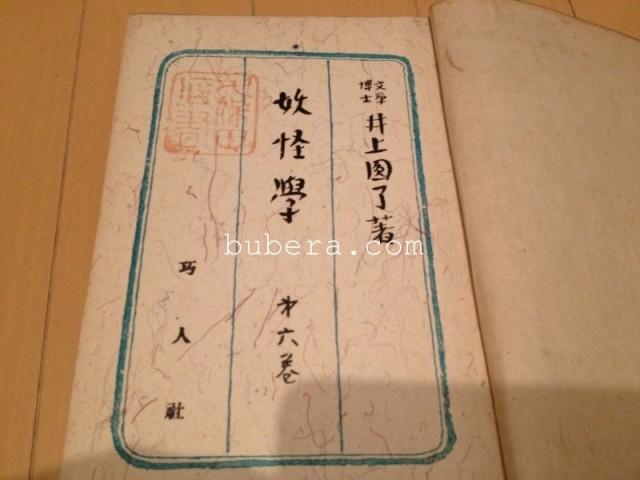 井上円了 妖怪学 第6巻 (巧人社) 昭和8年 (5)