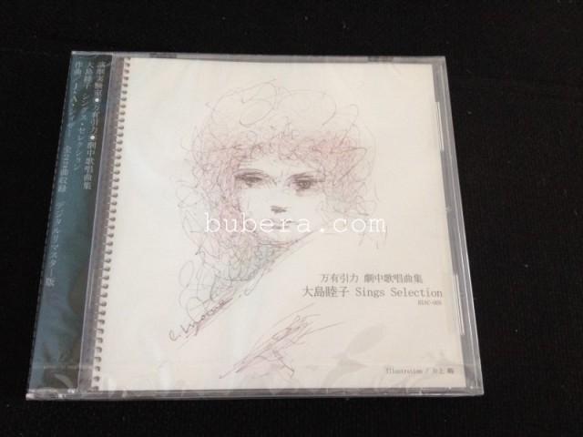 万有引力劇中歌唱曲集 J・A・シィザー×大島睦子 - Sings Selection あなたに (1)