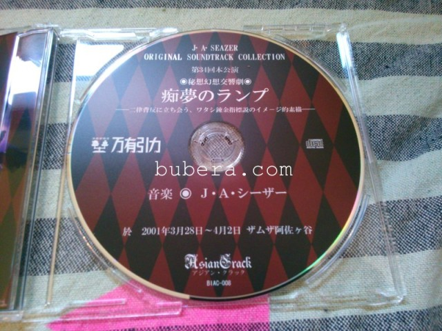 J・A・シーザー - 痴夢のランプ (2)