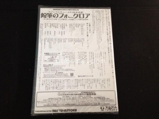 テアトラルチュール幻想音楽劇 鉛筆のフォークロア DVD (2)
