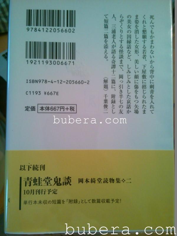 三浦老人昔話 - 岡本綺堂読物集 (2)