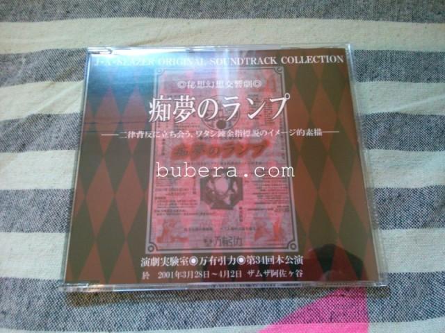 J・A・シーザー - 痴夢のランプ (1)