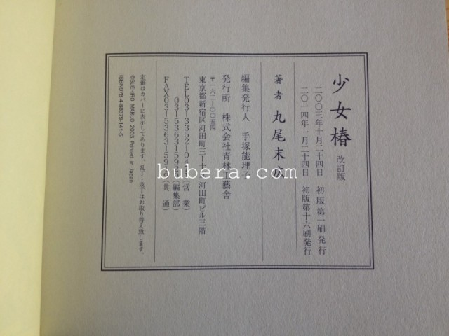 丸尾末広 少女椿 青林工藝舎 改訂版 署名入り (3)