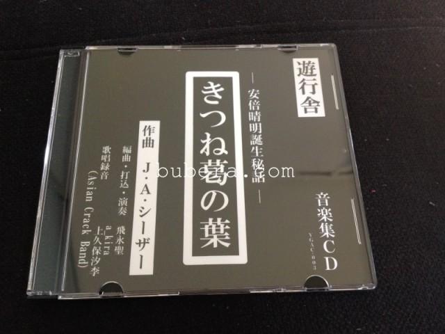 J・A・シーザー外部提供作品 遊行舎 公演 「きつね葛の葉」 CDR (1)