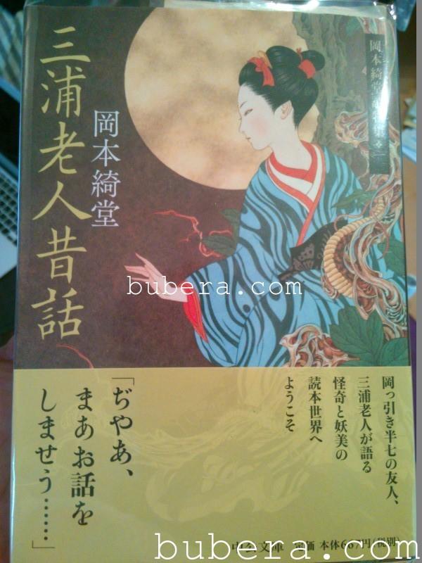 三浦老人昔話 - 岡本綺堂読物集 (1)