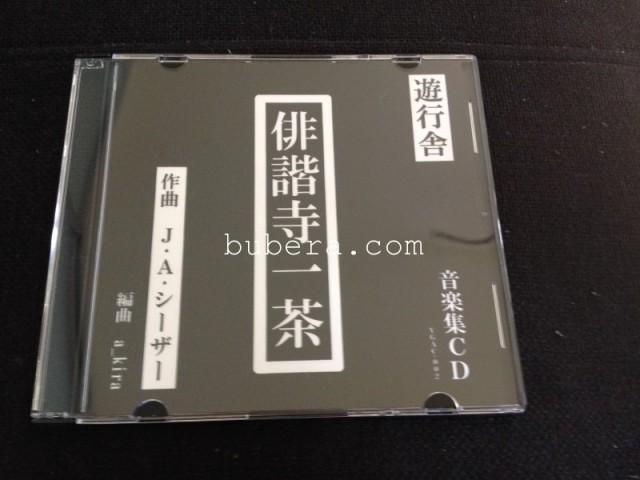 J・A・シーザー外部提供作品 遊行舎 公演 「俳諧寺一茶」 CDR (1)