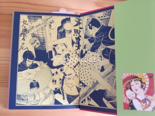 丸尾末広 少女椿 青林工藝舎 改訂版 署名入り (4)