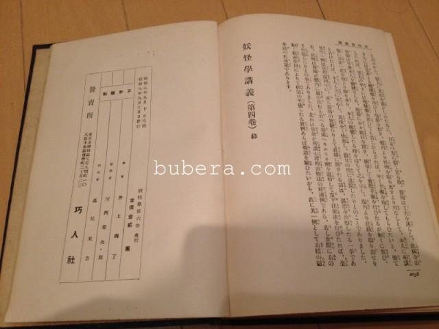井上円了 妖怪学 第6巻 (巧人社) 昭和8年 (6)