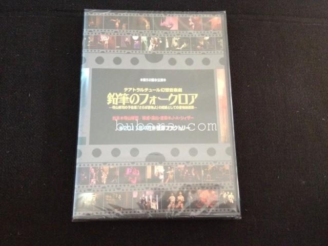 テアトラルチュール幻想音楽劇 鉛筆のフォークロア DVD (1)