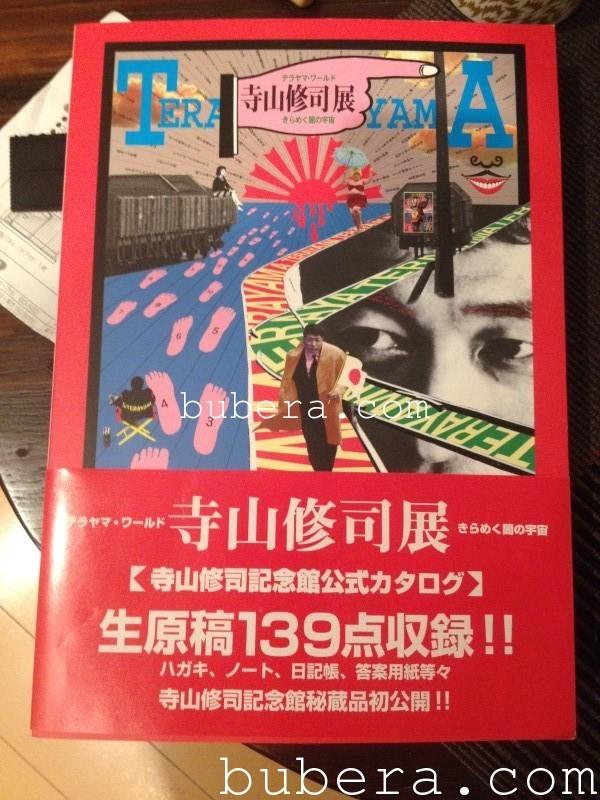 寺山修司記念館公式カタログ 「寺山修司記念館・1」  (1)