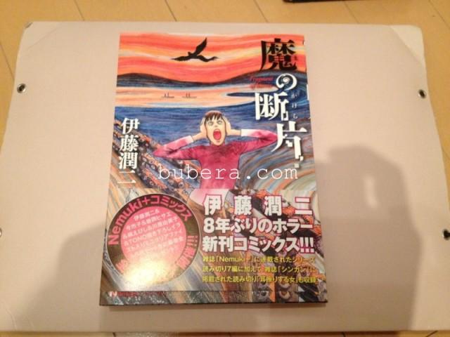 伊藤潤二 - 魔の断片 イラスト入りサイン本 20140701 (1)