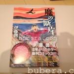 伊藤潤二 – 魔の断片 イラスト入りサイン本 2014/07/01