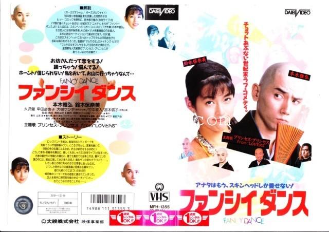 周防正行 ファンシイダンス VHS