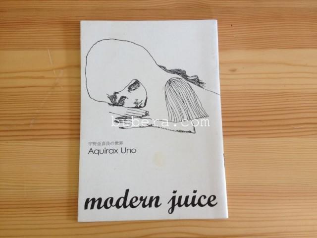 モダンジュース別冊 宇野亜喜良の世界 (1)