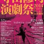 演劇実験室◎万有引力 2014/08/29 寺山演劇ダイジェスト『百年たったら帰っておいで』