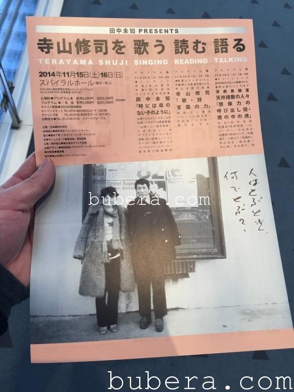 田中未知 PRESENTS 寺山修司を 歌う 読む 語る (1)