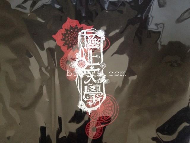極上文學 「ドグラ・マグラ」 極上シート特典トートバック 丸尾末広 (2)