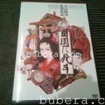 寺山修司 田園に死す (HDニューマスター版) (DVD)