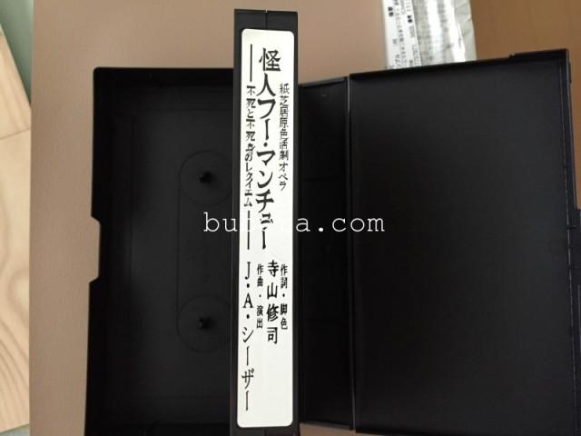 万有引力 怪人フー・マンチュー VHS (5)