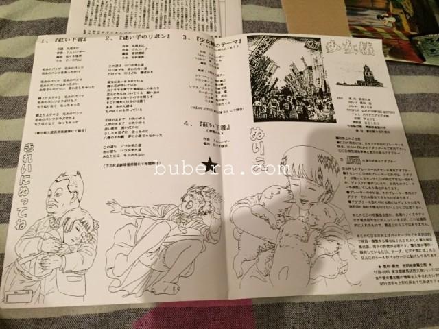 地下幻燈劇画 少女椿 名曲集 第二版ジャケット (2)