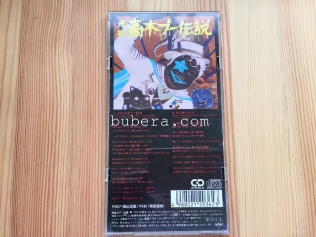 筋肉少女帯 - 元祖高木ブー伝説 1989 CDシングル 丸尾末広デザイン (2)