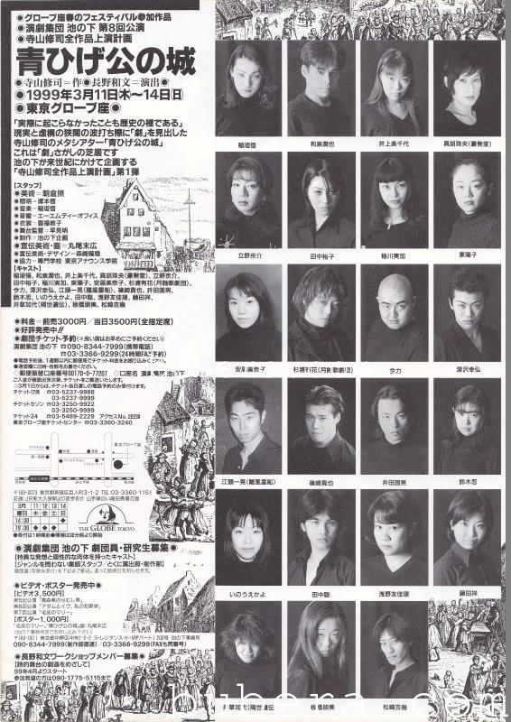 青ひげ公の城 チラシ (丸尾末広 宣伝美術担当) (2)