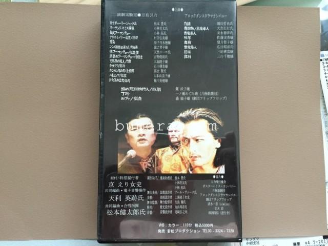 万有引力 怪人フー・マンチュー VHS (2)