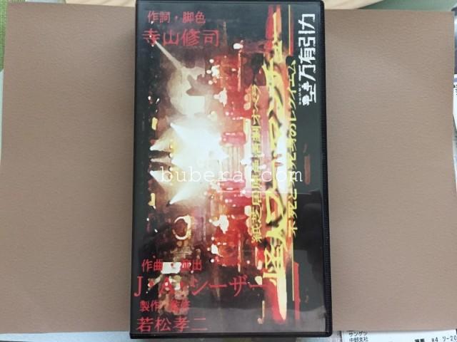 万有引力 怪人フー・マンチュー VHS (1)