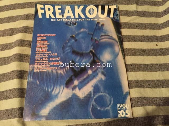 FREAK OUT 19951 VOL.5 丸尾末広他 (1)