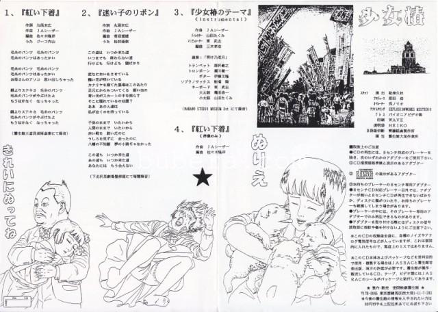 地下幻燈劇画 少女椿 名曲集 第二版ジャケット スキャン (2)
