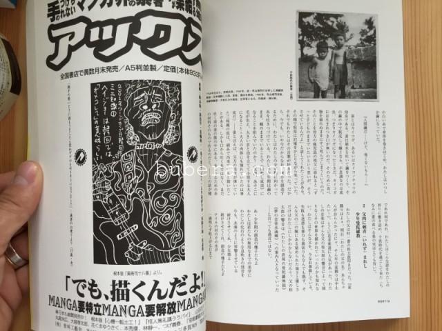 ロック画報01 (ブルース・インターアクションズ) J・A・シーザー 2000 (4)