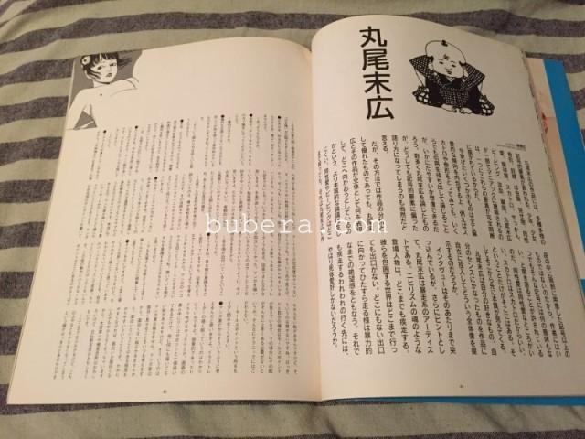 FREAK OUT 19951 VOL.5 丸尾末広他 (7)
