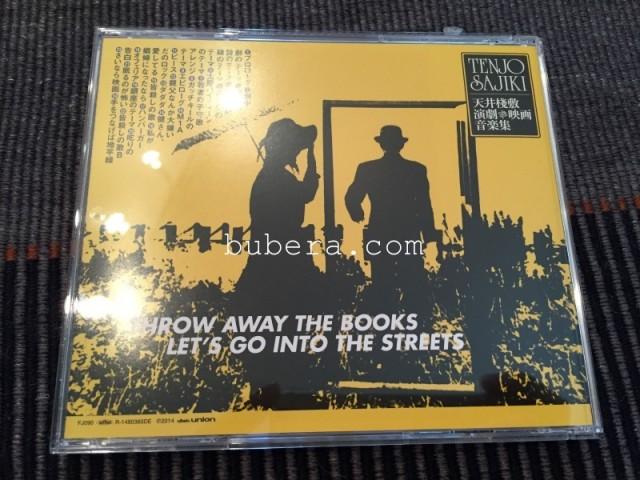 天井棧敷・舞台&映画音楽集 書を捨てよ町へ出よう (4)