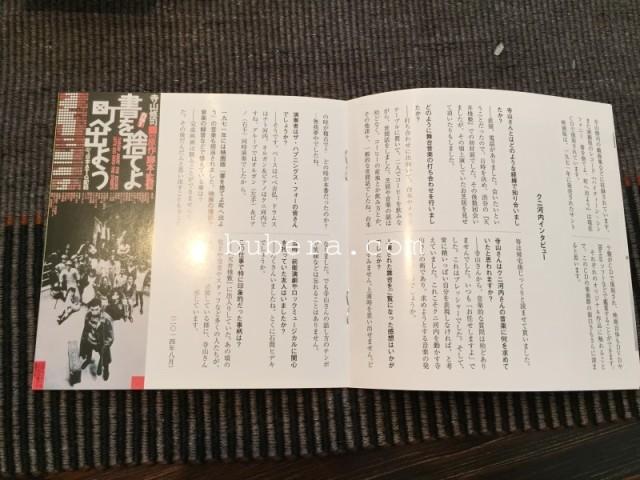 天井棧敷・舞台&映画音楽集 書を捨てよ町へ出よう (8)