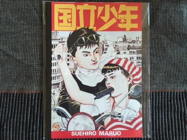 丸尾末広 「国立少年」 ノート (1)