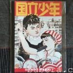 丸尾末広 「国立少年」 ノート