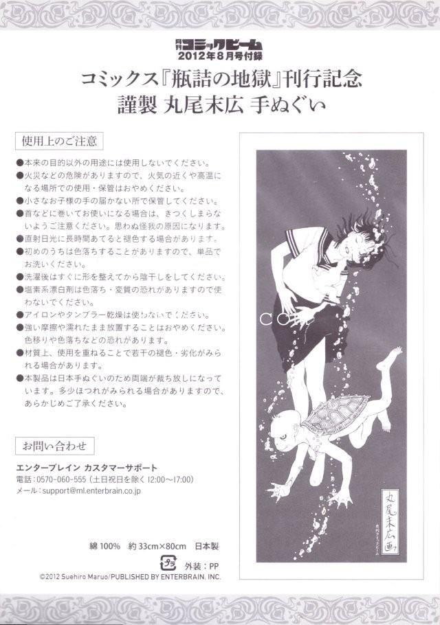 コミックス「瓶詰の地獄」刊行記念 謹製 丸尾末広手ぬぐい