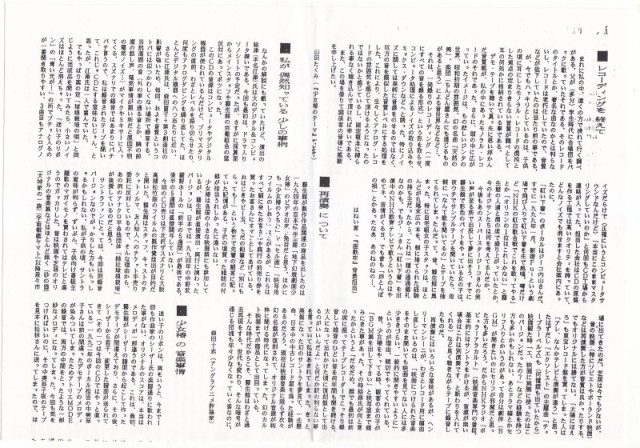地下幻燈劇画 少女椿 名曲集 第二版ジャケット スキャン (3)