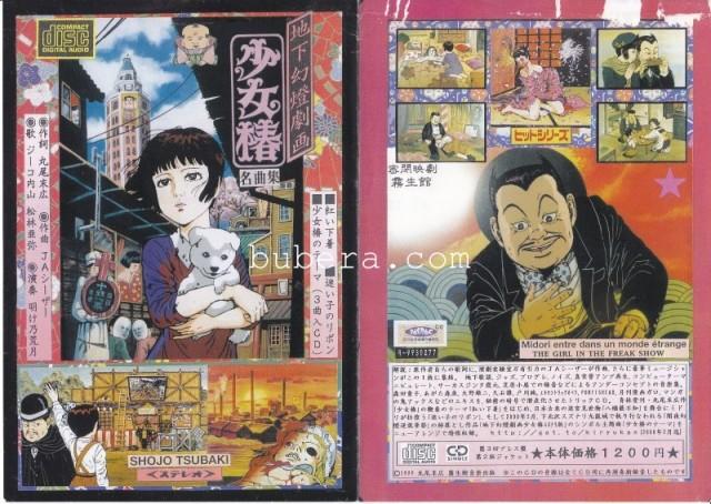 地下幻燈劇画 少女椿 名曲集 第二版ジャケット スキャン (1)
